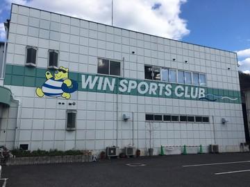 WINスポーツクラブのアルバイト情報