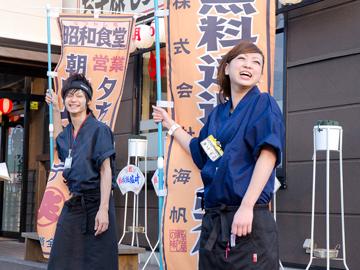 昭和食堂 白子駅前店のアルバイト情報
