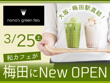 nana's green tea 梅田ディアモール店のアルバイト情報