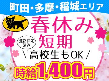 ヤマト運輸株式会社 町田・多摩・稲城エリアのアルバイト情報