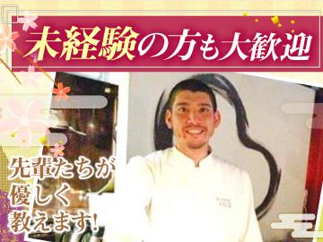 株式会社Amazing&Impression 炭火鶏串料理 仲家のアルバイト情報