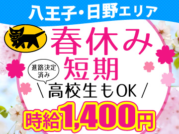 ヤマト運輸株式会社 八王子・日野エリアのアルバイト情報