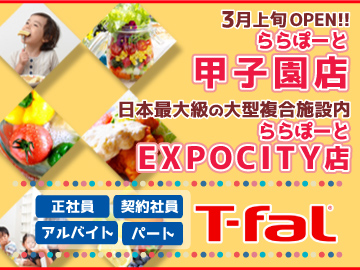 T-fal(ティファール) ららぽーと甲子園店&EXPOCITY店のアルバイト情報