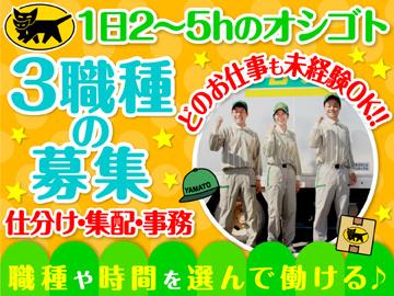 ヤマト運輸(株) 貝塚・関西空港・泉佐野支店[060389]のアルバイト情報