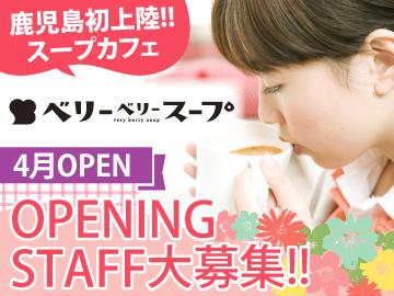 株式会社モナミ ベリーベリースープ与次郎店のアルバイト情報