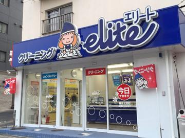 エリートクリーニング 3店舗合同募集のアルバイト情報