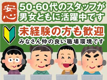ホームテック株式会社 関東6支店合同募集のアルバイト情報