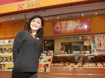 とんかつ新宿さぼてん 江戸川台東口店(2162350)のアルバイト情報