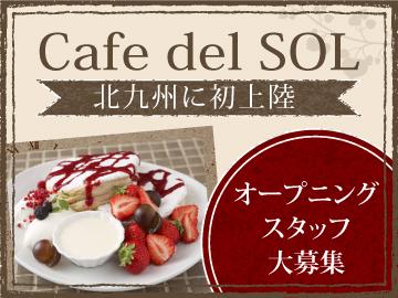 Cafe del SOL (株式会社魚町商船)のアルバイト情報