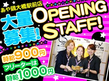 全席完全個室九州地鶏居酒屋 あや鶏 大橋駅前店のアルバイト情報