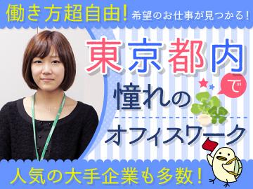 三井物産G りらいあコミュニケーションズ(株)/1702000010のアルバイト情報