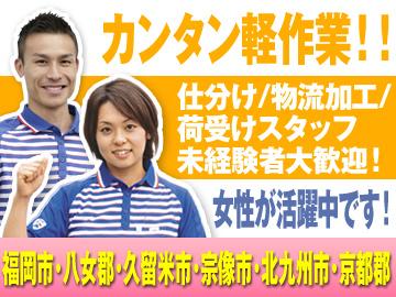 佐川急便株式会社 西日本エリアのアルバイト情報