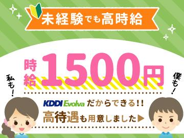 株式会社KDDIエボルバ/DA026534のアルバイト情報