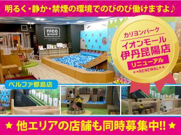 カリヨンパーク伊丹、ドナリアコット岩出ほか関西10店舗募集のアルバイト情報
