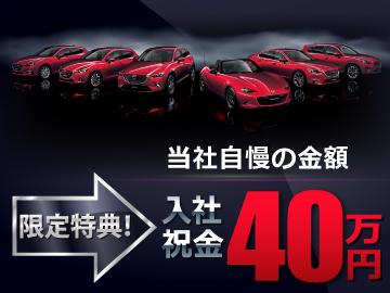 入社祝い金40万円(内25万円は当社から)支給!