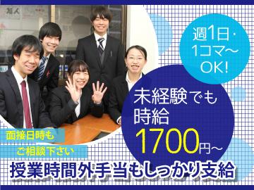 【時給1700円!週1日〜OK】小・中学生の少人数グループ制塾!学生、主婦、社会人、多数活躍中!