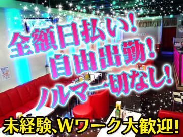 パブクラブ スピード 仙川店のアルバイト情報