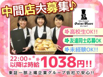 ベーカリーレストラン サンマルク ★福岡3店舗合同募集★のアルバイト情報