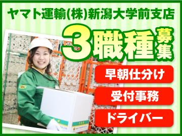 ヤマト運輸株式会社 新潟大学前支店のアルバイト情報