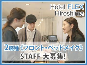 ホテルフレックスのアルバイト情報