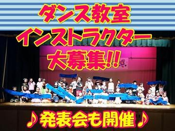 近畿キッズスポーツ推進協会のアルバイト情報