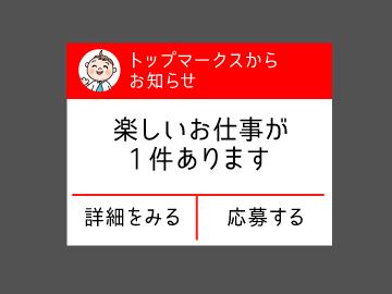 株式会社トップマークスのアルバイト情報