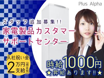株式会社プラスアルファ 広島支店<応募コード 2-FH17-10>のアルバイト情報