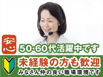 ホームテック株式会社 関東5支店合同募集のアルバイト情報