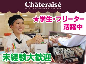 シャトレーゼ <志免・日田若宮・野方>3店舗同時募集のアルバイト情報