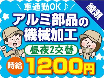 株式会社ミックコーポレーション 横浜営業所のアルバイト情報