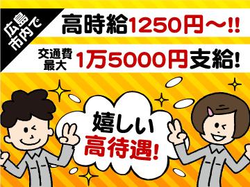 株式会社TTM広島支店のアルバイト情報