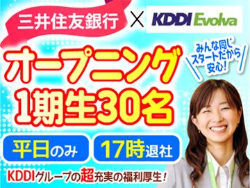 株式会社KDDIエボルバ 九州・四国支社/IA018477のアルバイト情報