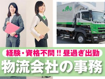 世の中の物流をサポート!事務・ドライバー・倉庫、あなたの得意な分野を活かして働きませんか?