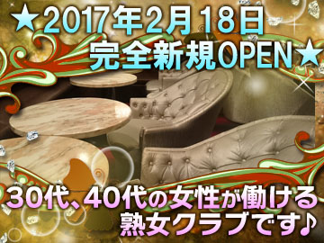 Club High Class〜ハイクラス〜★2017年2月18日新規OPEN★のアルバイト情報