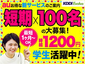 株式会社KDDIエボルバ 九州・四国支社/IA018466のアルバイト情報