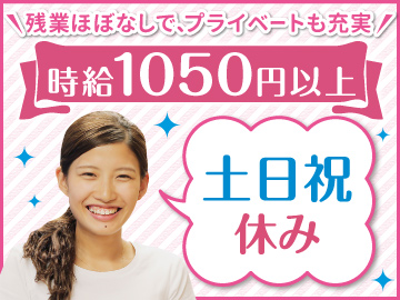 UTエイム株式会社 横浜オフィスのアルバイト情報