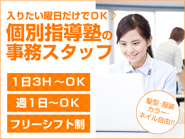 個別指導のハッピースマイル 堺市駅教室のアルバイト情報
