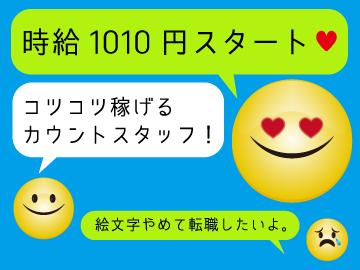 (株)エイジス八王子・厚木・横浜ディストリクト AJ333のアルバイト情報
