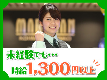 マルハン(1)上小田井駅前店他、計4店舗 採用係のアルバイト情報