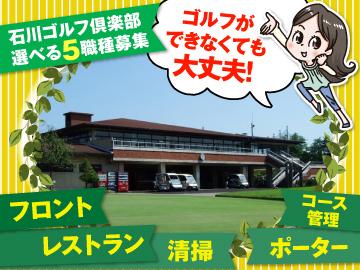 石川ゴルフ倶楽部のアルバイト情報