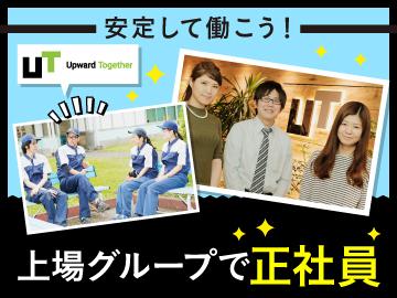 UTエイム株式会社【広告No.T000265】のアルバイト情報
