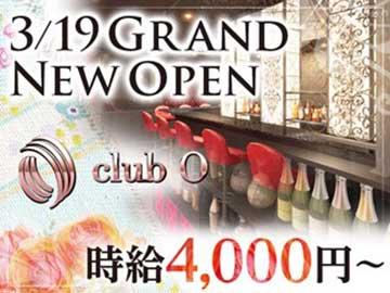 club O(オー)のアルバイト情報