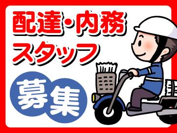 日本郵便株式会社 9局合同募集のアルバイト情報