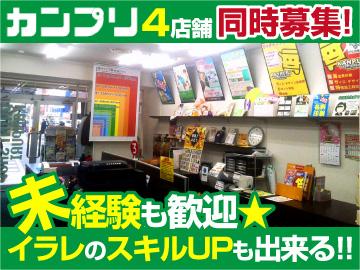 コピーショップカンプリ 4店舗合同募集のアルバイト情報