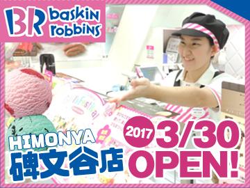 サーティワンアイスクリーム☆3店舗合同募集☆のアルバイト情報