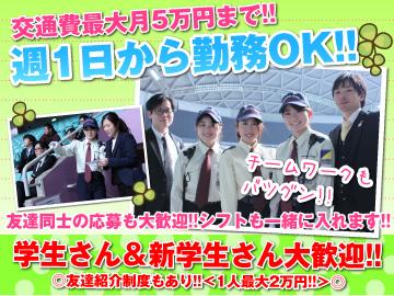 【ALSOKグループ】 中京綜合警備保障株式会社のアルバイト情報