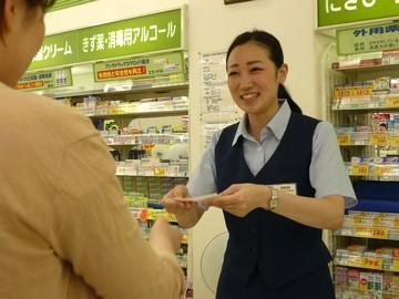ドラッグヤマザワ古川バイパス店/(株)ヤマザワ薬品(2431056)のアルバイト情報