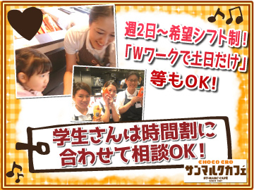 サンマルクカフェ イオンモール札幌発寒店のアルバイト情報