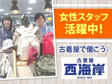 ≪古着屋 西海岸≫ 日本ファイバー株式会社のアルバイト情報