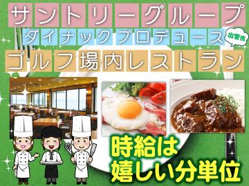 島根ゴルフ倶楽部レストラン  株式会社ダイナックのアルバイト情報